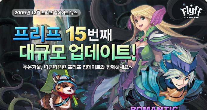 Acte 6 - V15 (coréenne) 091229_15th_01