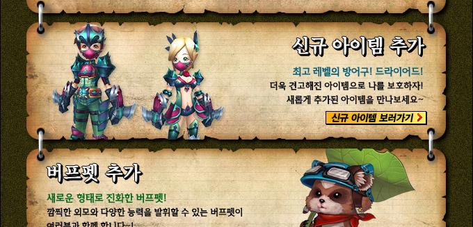 Acte 6 - V15 (coréenne) 091229_15th_03