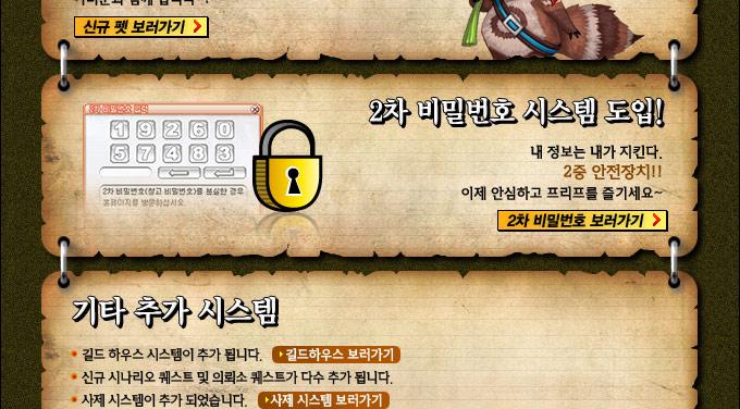 Acte 6 - V15 (coréenne) 091229_15th_04