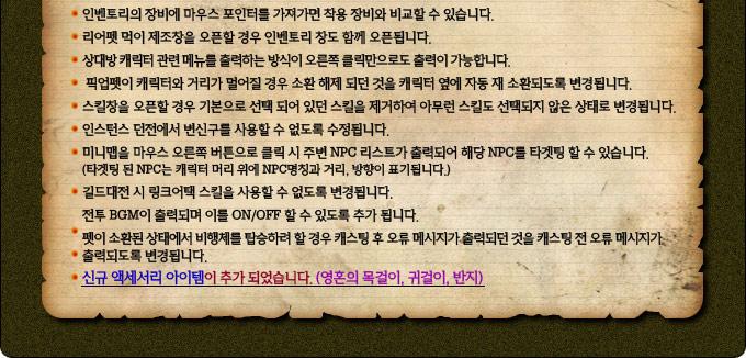 Acte 6 - V15 (coréenne) 091229_15th_05